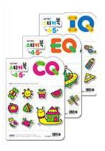 스티커북 EQ IQ CQ(SET)(만4.5세)(인터넷만 판매)(삼성지능업)(스티커북)(전3권)