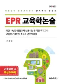 EPR 교육학 논술(4판)