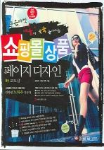 쇼핑몰 상품 페이지 디자인 BY 포토샵(CD1장포함)