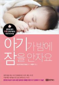 아기가 밤에 잠을 안자요