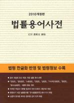 법률용어사전(2010)(개정판 2판)