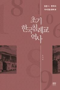 초기 한국 침례교 역사(말콤 C. 펜윅의 자서전을 통해 본)