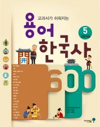 용어 한국사 600. 5: 근현대(1)