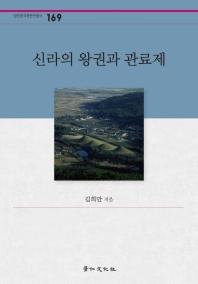 신라의 왕권과 관료제(경인한국학연구총서 169)(양장본 HardCover)