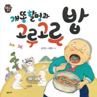 개똥 할멈과 고루고루 밥(전통 음식)(양장본 HardCover)