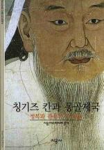 칭기즈 칸과 몽골제국(시공 디스커버리 총서 124)