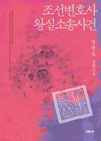 조선변호사 왕실 소송사건