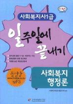 사회복지행정론 (사회복지사1급)(일주일에 끝내기)(핸드북)(포켓북(문고판))