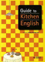 GUIDE TO KITCHEN ENGLISH