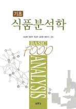 식품분석학(기초)