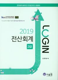전산회계 2급(2019)(Login)