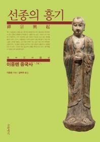 선종의 흥기(이중톈 중국사 14)