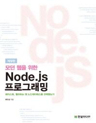 Node.js 프로그래밍(모던 웹을 위한)(개정판)
