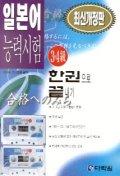 일본어능력시험 3.4급 한 권으로 끝내기(Tape 2개 포함)(최신개정판)