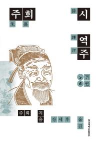 주희 시 역주 5-6권(양장본 HardCover)