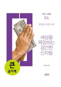 세상을 욕망하는 경건한 신자들(큰글자책)(사이 시리즈 4)