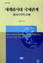 세계화시대 국제관계(개정증보판)