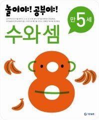 수와 셈(만5세)(2012)(놀이야 공부야)