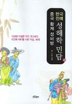 한국전례 성해학 민담과 중국 황제 성비방