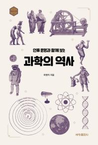 인류 문명과 함께 보는 과학의 역사(학문의 역사 2)