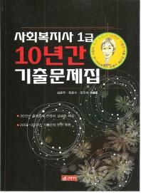 사회복지사 1급 10년간 기출문제집(2012)
