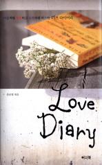 LOVE DIARY(러브 다이어리)(양장본 HardCover)