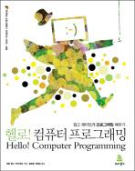 헬로 컴퓨터 프로그래밍
