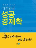 대한민국 성공 경제학(좌승희 박사의)