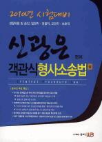 형사소송법(상)(객관식)(신광은)(2010)
