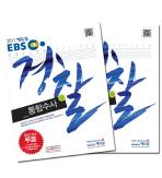 통합수사 세트(전2권)(경찰)(EBS 방송교재)(2010)