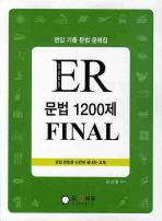 ER 문법 1200제 FINAL