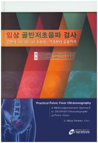 임상 골반저초음파 검사