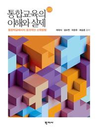 통합교육의 이해와 실제(3판)(양장본 HardCover)
