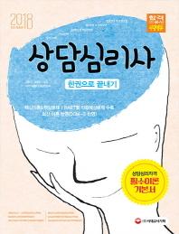 상담심리사 한권으로 끝내기(2018)(개정판)