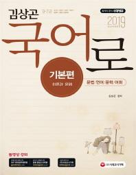 김상곤 국어로 기본편(문법/언어/문학/어휘)(2019)