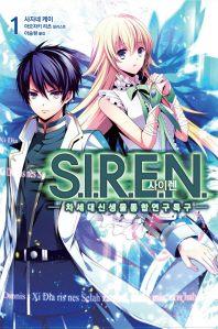 사이렌(S.I.R.E.N). 1(노블엔진(Novel Engine))