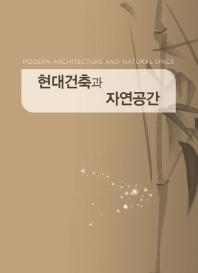 현대건축과 자연공간(개정판 7판)