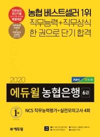 농협은행 6급 NCS 직무능력평가+실전모의고사(4회)(2020)