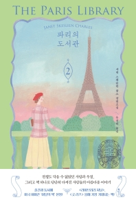 파리의 도서관. 2