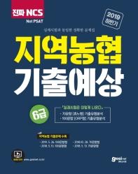 지역농협 6급 기출예상문제집(2019 하반기)(진짜 NCS)
