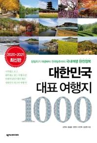대한민국 대표 여행지 1000(2020-2021)