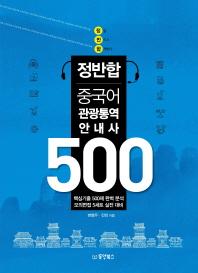 중국어 관광통역 안내사 500(정반합)