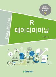 R 데이터마이닝(데이터 과학을 위한 R 시리즈 5)