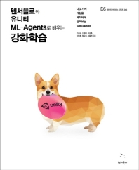 텐서플로와 유니티 ML-Agents로 배우는 강화학습(위키북스 데이터 사이언스 시리즈 46)