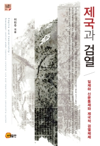 제국과 검열(뉴스통신 진흥총서 31)(반양장)