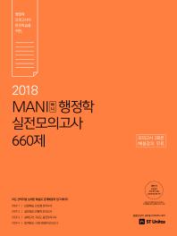 행정학 실전모의고사 660제(2018)(Mani(마니))