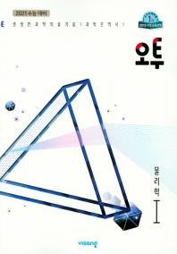 고등 물리학1(2019)(오투) 본문 중간부분 펜채점 5장내외 있음 / 문제풀이 하지 않음