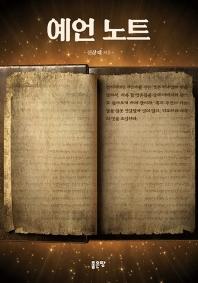 예언노트(4판)