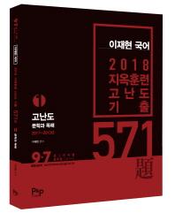 지옥훈련 고난도 기출 571제(2018): 1.고난도 문학과 독해