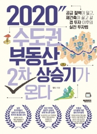 2020 수도권 부동산 2차 상승기가 온다